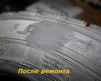 ремонт пореза шины горячей вулканизацией