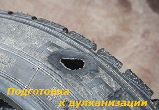 ремонт бокового пореза киев